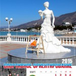 Календарь ориентирование 2015 - 3