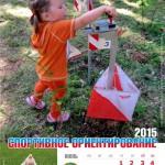 Календарь ориентирование 2015 - 6