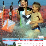 Календарь ориентирование 2015 - 8