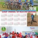 Календарь ориентирование 2015 - Последняя