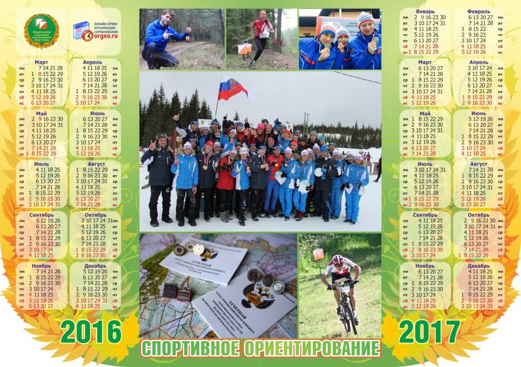 Подложка А2 - последний лист календаря на котором по бокам сетка на 2016 и 2017 год, видимая с боков от перелистываемых листов