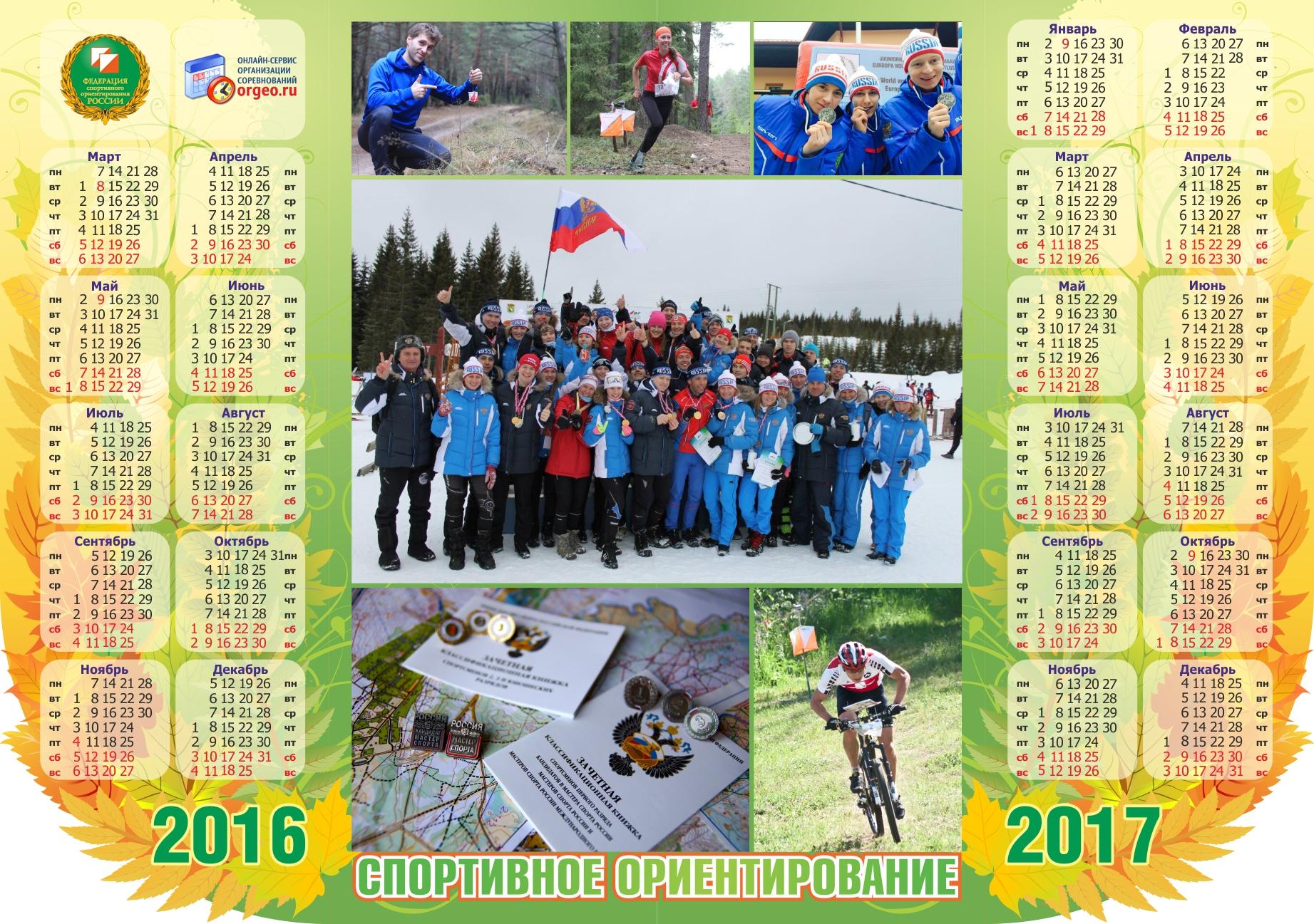 Православный календарь за 16 год