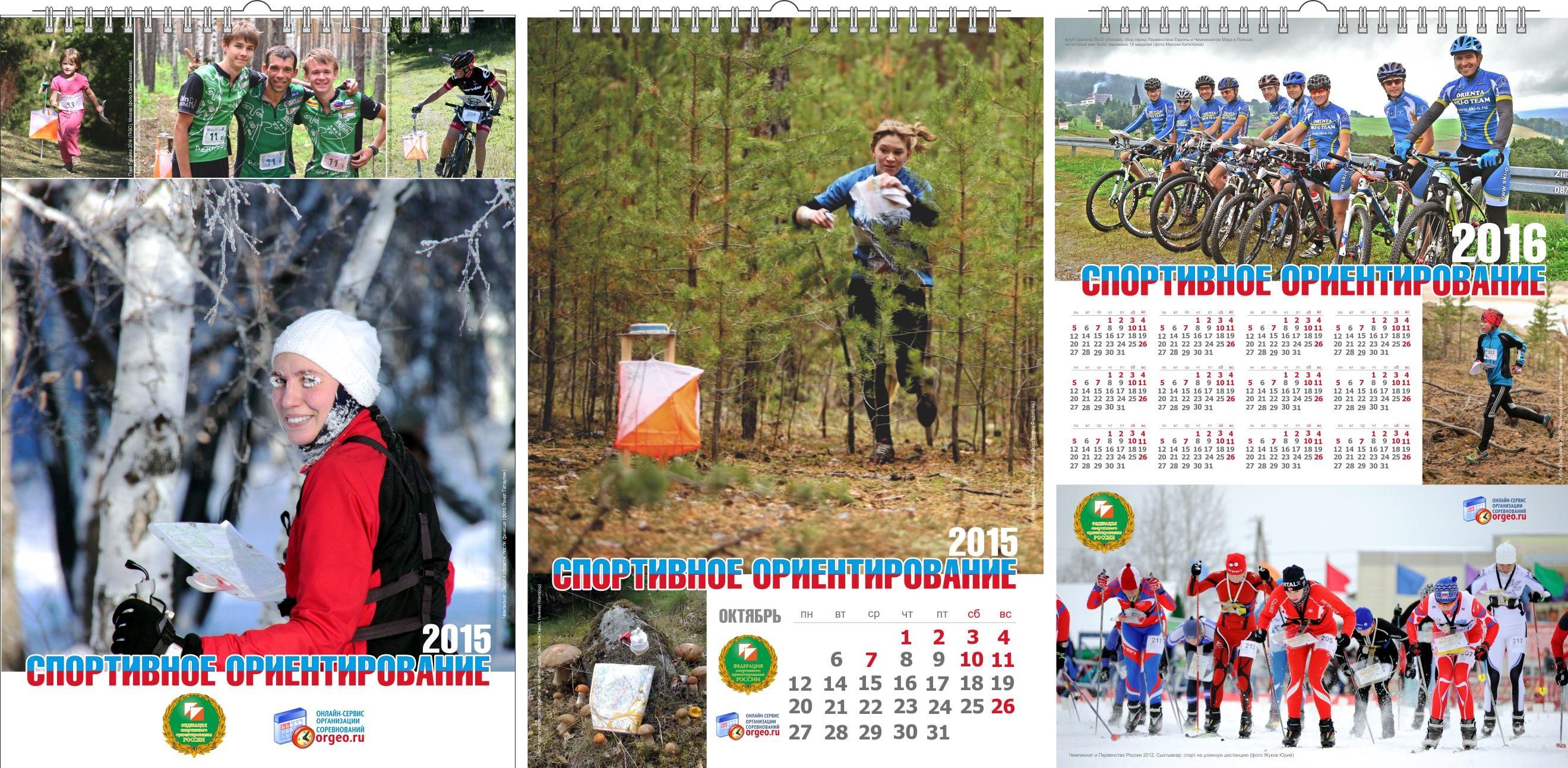 Календарь ориентирование Компиляция