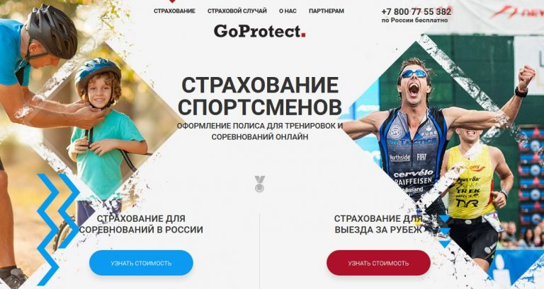 goproterct-banner
