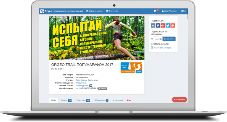 sport-events-online-laptop